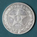 1 рубль 1921(АГ)(2), фото №2