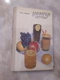 Для ресторанов баров кафе Напитки здоровья книга о безалкогольных напитках, фото №2