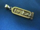 Кулон серебро Египет., фото №3