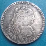1 рубль 1733 г Анна. Копия., фото №2