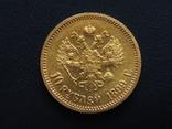 10 рублей 1899 ЭБ, фото №2