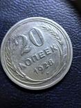 20 копеек 1928, фото №2