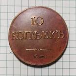 10копеек.медная копия., фото №5