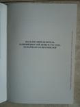 Каталоги-определители разновидностей ДЕНЬГИ 1741 г., фото №5