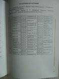 Каталоги-определители разновидностей ДЕНЬГИ 1741 г., фото №7