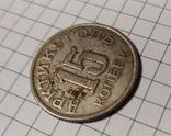 15копеек копия., фото №5