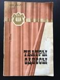 1975 Ясень. Максимов. Одесса Театры, фото №3