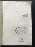 1975 Ясень. Максимов. Одесса Театры, фото №4
