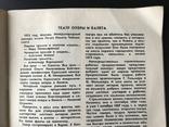 1975 Ясень. Максимов. Одесса Театры, фото №5