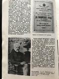 1975 Ясень. Максимов. Одесса Театры, фото №7