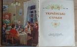 Українські страви 1961 рік, фото №6