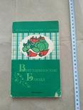 Вегетарианские блюда 1980р, фото №2