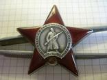 Орден КЗ, фото №2