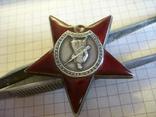 Орден КЗ, фото №4