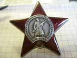 Орден КЗ, фото №5