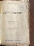 1923 Элиза Ожешко. Меир Эзофович, фото №5