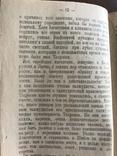 1923 Элиза Ожешко. Меир Эзофович, фото №11