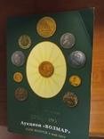"Каталог российских монет 1700-1917 Аукцион "" Волмар "" май 2019, фото №2"
