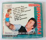 Игорь Губерман - Вышли мы все из народа Выпуск 1 CD, фото №4