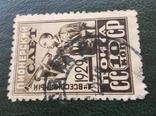 1929 г. Пионерский слет. 10 коп., фото №3