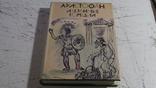 Аристофан. Избранные комедии. Библиотека античной литературы., фото №2