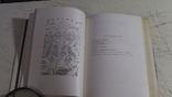 Аристофан. Избранные комедии. Библиотека античной литературы., фото №7