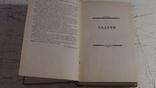 Б. А. Кордемский. Математическая смекалка. 1957 г., фото №4
