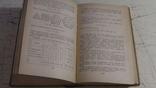 Б. А. Кордемский. Математическая смекалка. 1957 г., фото №6