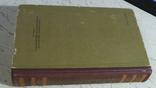 Б. А. Кордемский. Математическая смекалка. 1957 г., фото №9