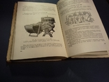 1955 год. Пивоварение. Технология пива. Тираж - 3000 шт., фото №12