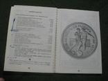 Каталог португальских монет с колониями 1834-1986, фото №4