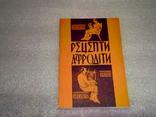Рецепти Афродіти, фото №2