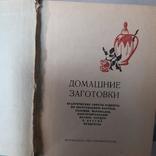 Домашние заготовки 1959р., фото №3