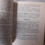 Домашние заготовки 1959р., фото №4