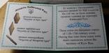 Набор монет гривня київська чернігівська новгородська футляр 2020 набор тип1 гривна, фото №4
