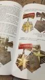 """Довідник """"Soviet orders and medals 1918-1991"""", автор Andrew Reznik, фото №7"""