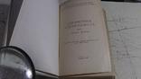 Справочник криминалиста. (Описание предметов), фото №3