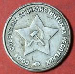 50 коп 1944 г в серебре пробная КОПИЯ, фото №3