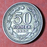 50 коп 1945 г в серебре пробная КОПИЯ, фото №2