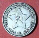 50 коп 1945 г в серебре пробная КОПИЯ, фото №3