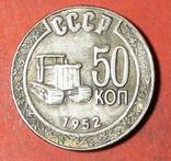 50 коп 1952 г пробная КОПИЯ, фото №2