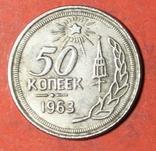 50 коп 1963 г пробная КОПИЯ, фото №2