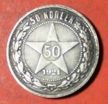Один полтинник 1921 пробный КОПИЯ, фото №2
