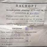 Объектив Юпитер 11 Киев байонет 1962г, фото №3