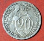 20 коп 1934 г КОПИЯ, фото №2