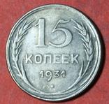 15 коп 1931 г КОПИЯ, фото №2