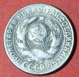 15 коп 1931 г КОПИЯ, фото №3