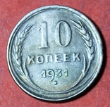10 коп 1931 г КОПИЯ, фото №2