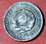 10 коп 1931 г КОПИЯ, фото №3