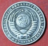 20 коп 1953 г пробная КОПИЯ, фото №3